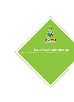黑龙江省化工院产品手册