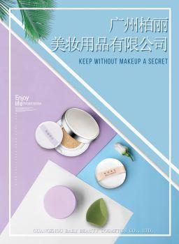 广州柏丽美妆用品有限公司