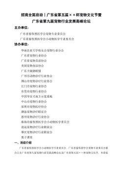 广东省第五届宠物文化节暨第九届宠物行业发展高峰论坛招商方案电子宣传册