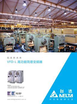 VFD-L 高功能简易变频器电子宣传册