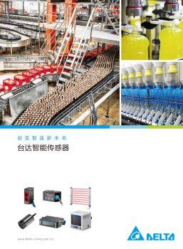 台达智能传感器 电子杂志制作平台