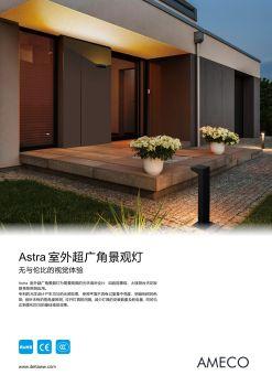Astra室外超广角景观灯电子画册