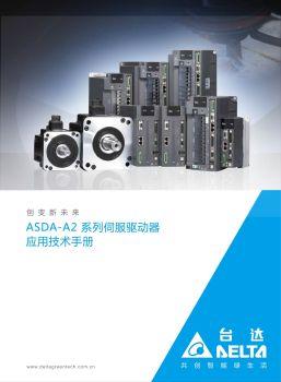 台达交流伺服系统ASDA-A2系列简易技术手册
