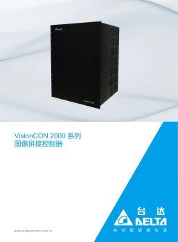 VisionCON 2000图像拼接控制器