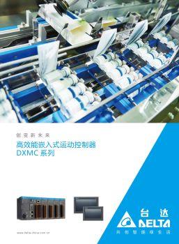 DXMC 系列 电子书制作软件