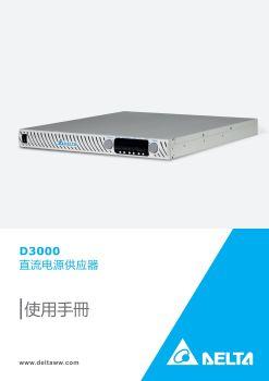 可编程直流电源供应器D3000操作手冊 电子书制作软件