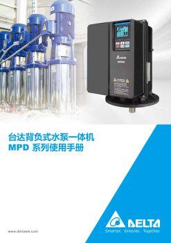台达MPD背负式水泵一体机 使用手册 电子书制作软件