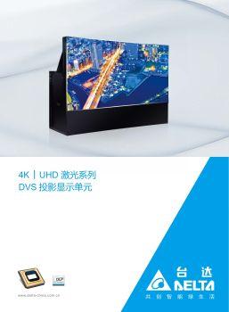 4K  UHD 激光系列DVS投影显示单元宣传画册