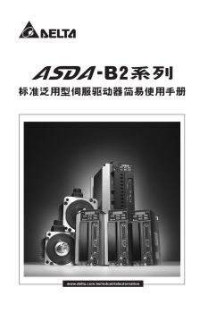 ASDA-B2系列标准泛用型伺服驱动器简易使用手册