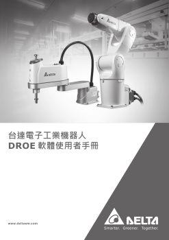 DROE软件用户手电子杂志