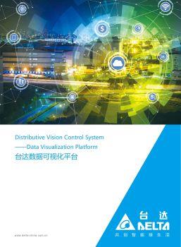 台达DVP数据可视化平台