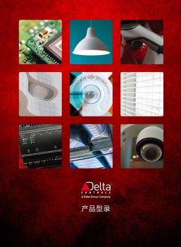 台达Delta Controls楼宇自控型录 电子书制作软件