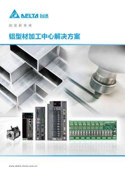 铝型材加工中心解决方案电子刊物