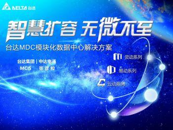 台达MDC模块化数据中心解决方案电子书