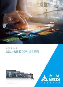 DOP-100 系列 电子书制作软件