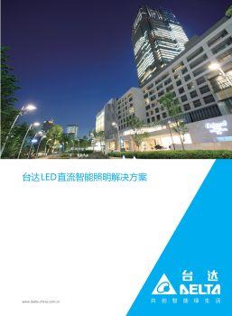 台达LED智能照明节能解决方案 电子书制作平台