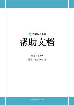 万彩办公大师OfficeBox帮助电子杂志
