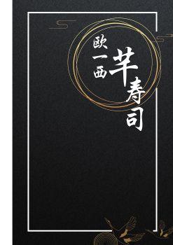 芊寿司菜单电子画册