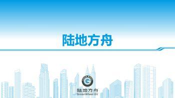 江蘇陸地方舟產品宣傳冊