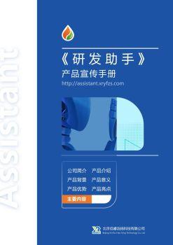 《研发助手》宣传册,FLASH/HTML5电子杂志阅读发布