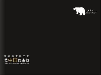 北極熊吉他2019畫冊 電子書制作平臺