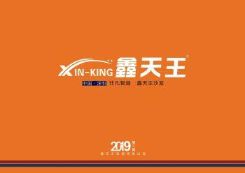 鑫天王2019新品 电子杂志制作平台