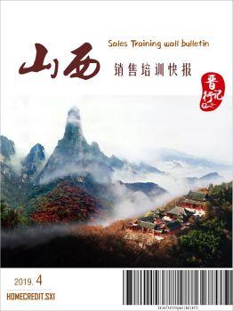 晋行记第四期 终版,数字画册,在线期刊阅读发布