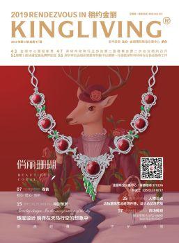 金麗國際珠寶交易中心第47期 電子書制作軟件