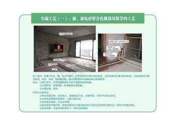精玺装饰设计工程有限公司施工工艺标准电子画册