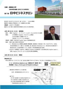 樱美林大学中日商务沙龙 第7届活动通知电子画册