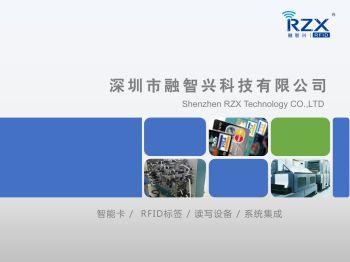 融智興科技公司簡介-新2020版電子畫冊