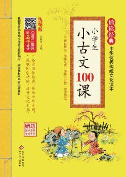 《小学生小古文100课》电子书