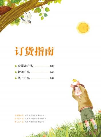 北教小雨2021年图书目录(秋)