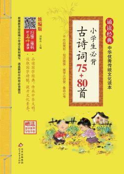 《小学生必背古诗词75+80首》电子书