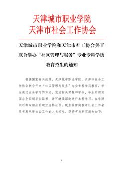"""天津城市职业学院和天津市社工协会关于联合举办""""社区管理与服务""""专业专科学历教育招生的通知电子宣传册"""