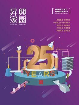 第14期《昇兴家园》暨公司成立25周年新年刊