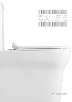 TOYO统用卫厨陶瓷系列电子杂志