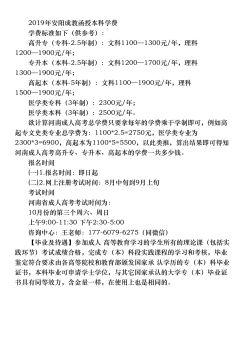 2019年安阳成教函授本科学费.txt电子刊物