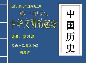 第一单元复习课《中华文明的起源》(马莲渠中学郭惠宾)电子书