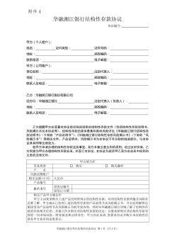 附件4-华融湘江银行单位结构性存款协议