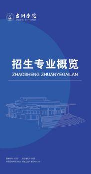 台州学院招生专业概览电子宣传册