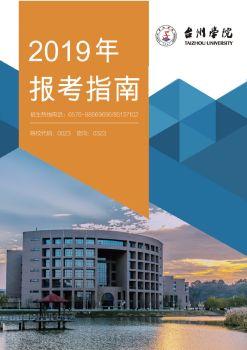 台州学院2019年报考指南电子宣传册