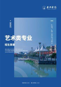 台州学院2020年艺术类专业招生简章电子宣传册