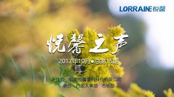 悦馨之声2017年秋季刊(xiugai)