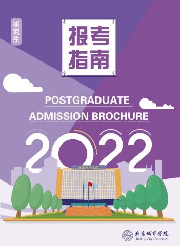 北京城市学院2022研招报考指南电子宣传册