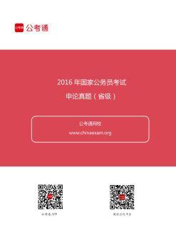 2016年国家公务员考试申论真题及答案(省级以上)电子书