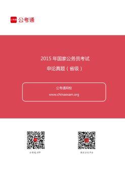 2015年国家公务员考试申论真题及答案解析(省部级)电子书