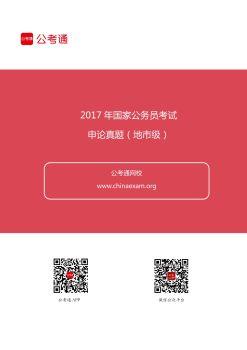 2017年国家公务员考试申论真题及答案(地市级))电子书