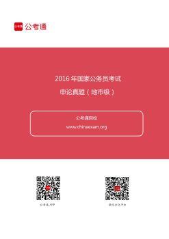 2016年国家公务员考试申论真题及答案(地市级)电子书