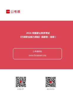 2016年国家公务员考试行测真题及答案(省级以上)电子书
